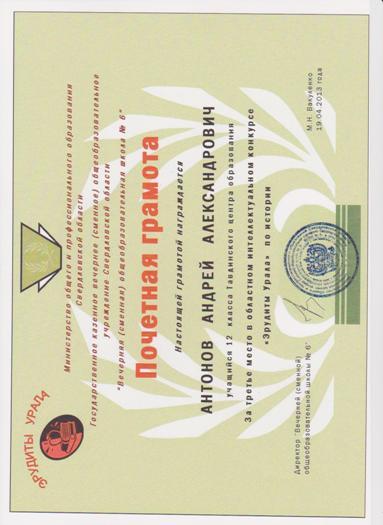 Почетная грамота от общественной организации союз-чернобыль