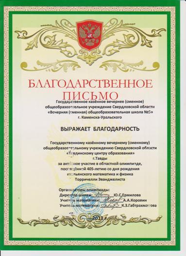Похвальная грамота екатерины ii князю потемкину-таврическому